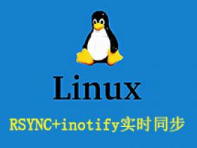 RSYNC+inotify实时同步文件