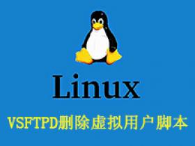 VSFTPD删除虚拟用户脚本(可批量)