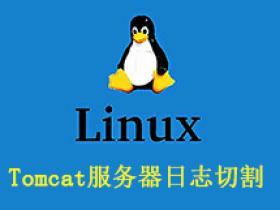 Tomcat WEB服务器日志切割