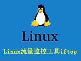 Linux流量监控工具iftop