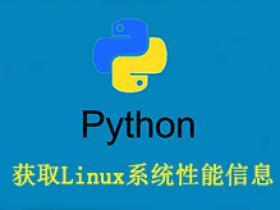 获取Linux系统性能信息(Python)