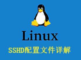 Linux中SSHD配置文件详解