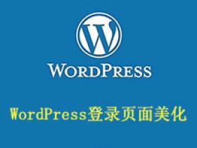 WordPress登录页面美化