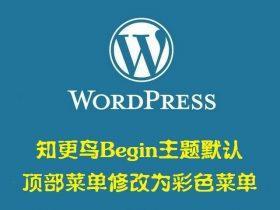 Wordpress顶部菜单修改为彩色菜单