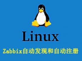Zabbix自动发现和自动注册