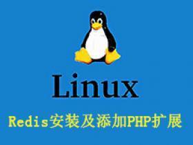 Redis数据库安装及添加PHP扩展