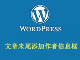 WordPress文章未尾添加作者信息框