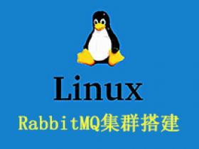 Linux搭建RabbitMQ集群