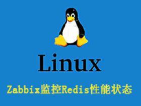 Zabbix监控Redis性能状态