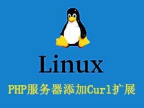 Linux服务器PHP添加Curl扩展