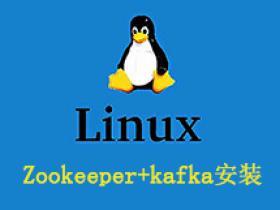 Zookeeper+kafka安装部署