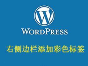 WordPress右侧边栏添加彩色标签