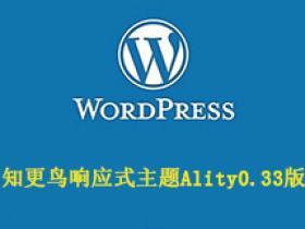知更鸟免费响应式主题Ality0.33版——WordPress主题
