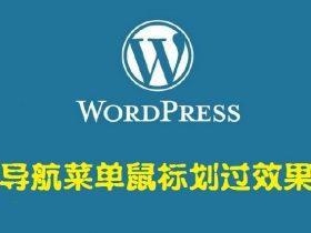 WordPress美化导航菜单鼠标划过两种颜色变幻效果