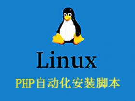 PHP自动化安装脚本