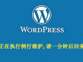 """WordPress""""正在执行例行维护,请一分钟后回来""""解决方法"""