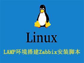 LAMP环境搭建Zabbix监控平台自动化安装脚本