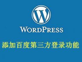 WordPress添加百度第三方登录功能
