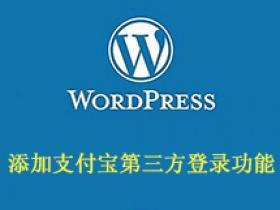 WordPress添加支付宝第三方登录功能