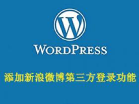 WordPress添加新浪微博第三方登录功能