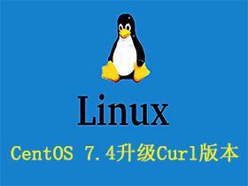 CentOS 7.4升级Curl版本