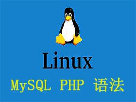 MySQL PHP 语法