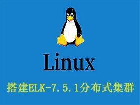 Linux搭建ELK-7.5.1分布式集群及配置X-Pack