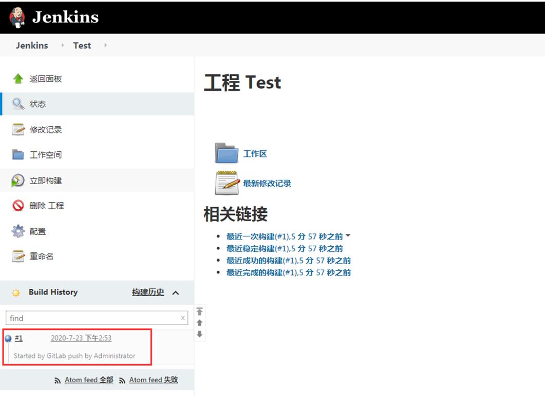 Jenkins通过git钩子自动发布更新前端页面